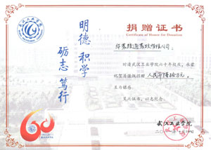 武汉工业学院六十周年校庆捐赠证书
