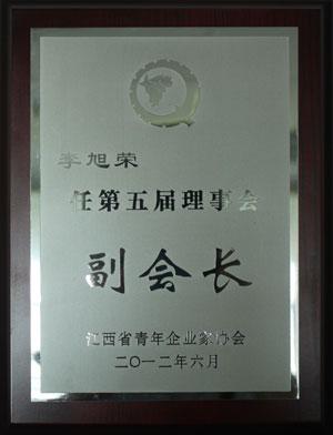 江西省青企协第五届理事会副会长